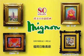 第7回 珠玉の小品絵画 ミニヨン展