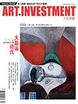 ART INVESTMENT_DEC_110px.jpg