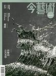 ARTCO_April_cover.jpg