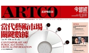 artco express_cover.jpg